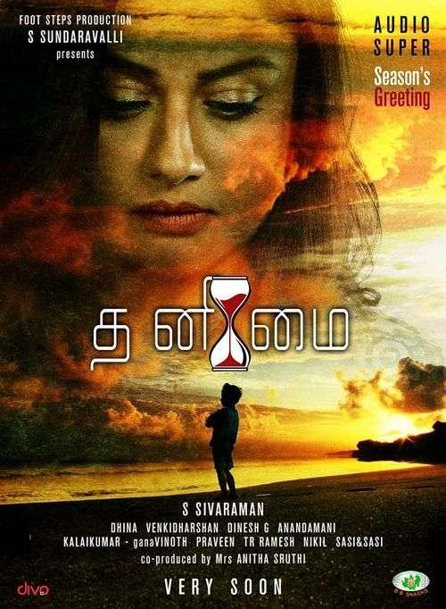 Thanimai Tamil Movie Posters 2
