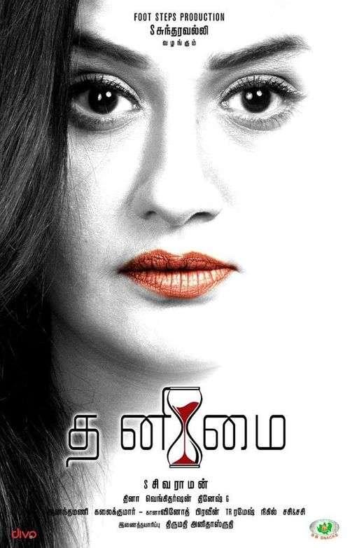 Thanimai Tamil Movie Posters 6