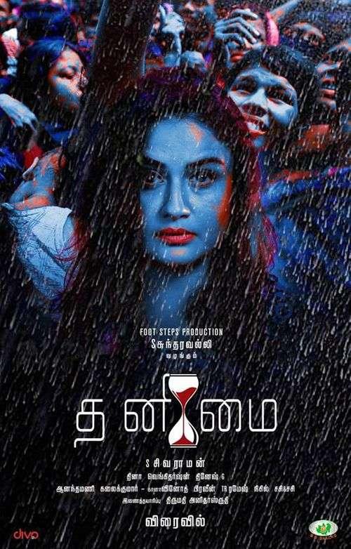 Thanimai Tamil Movie Posters 5