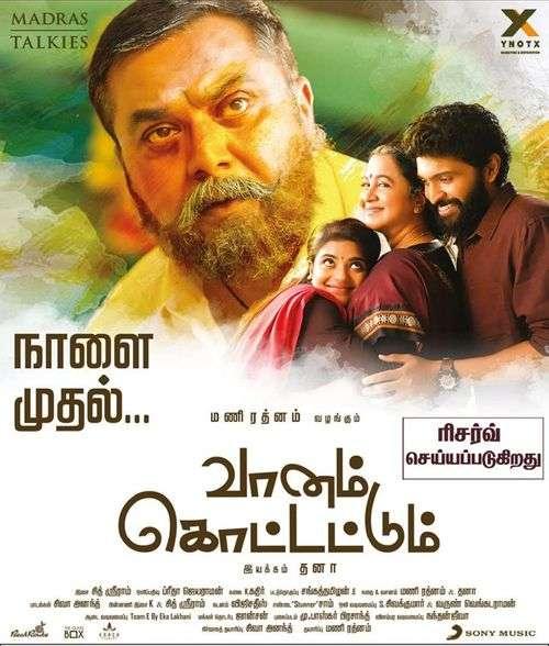 Vaanam Kottattum Tamil Movie Posters 11