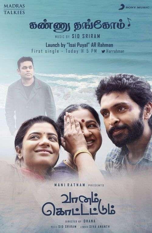 Vaanam Kottattum Tamil Movie Posters 17