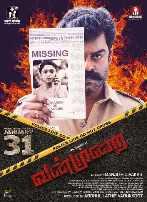 Vanmurai Tamil Movie Posters 8