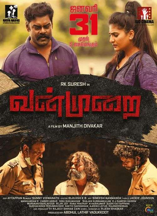 Vanmurai Tamil Movie Posters 13