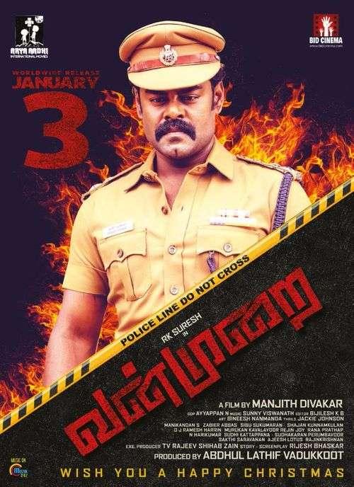 Vanmurai Tamil Movie Posters 2
