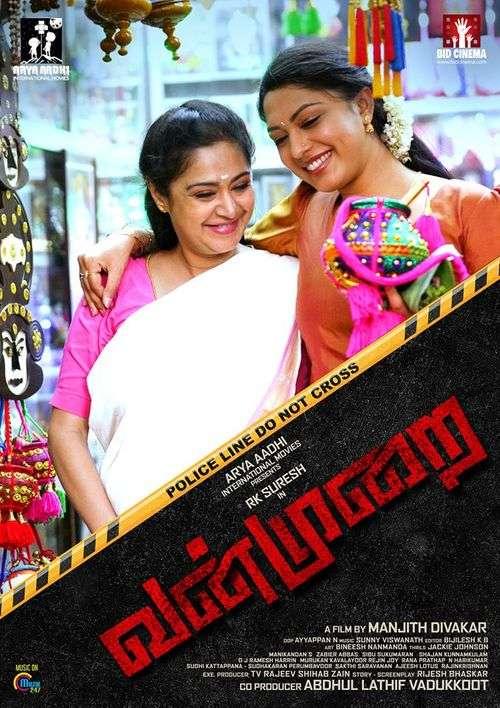 Vanmurai Tamil Movie Posters 5