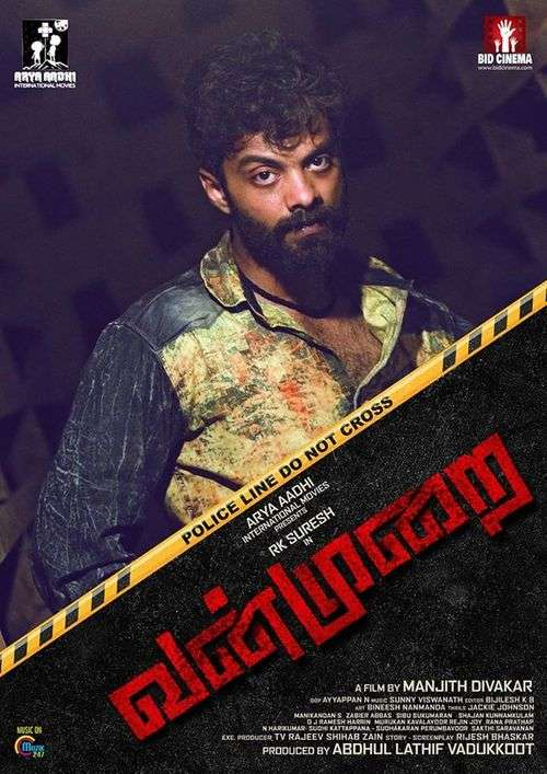 Vanmurai Tamil Movie Posters 4