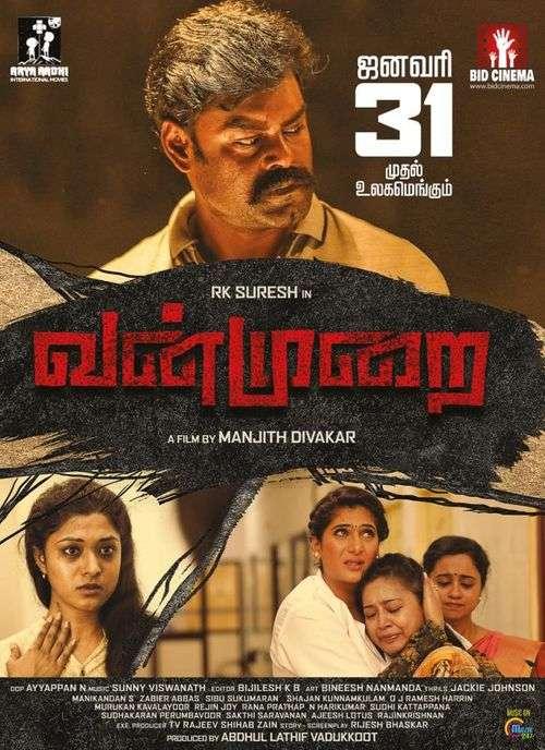 Vanmurai Tamil Movie Posters 1