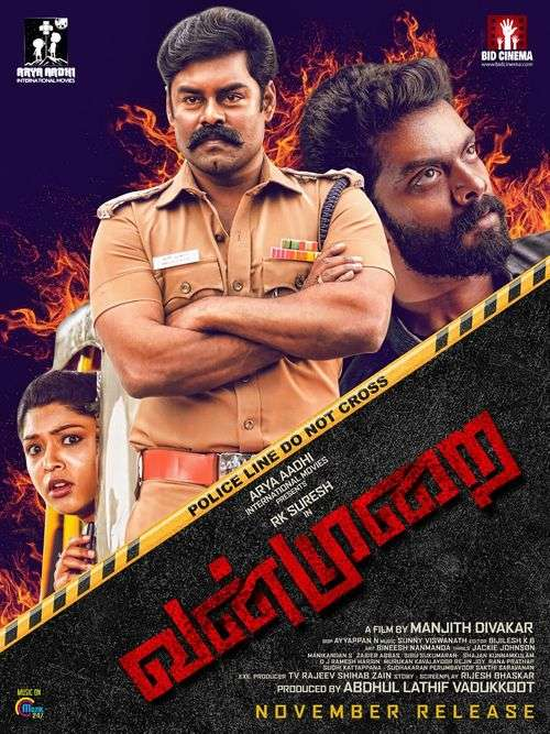 Vanmurai Tamil Movie Posters 7