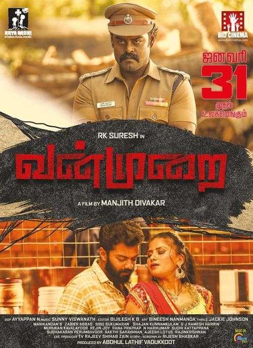 Vanmurai Tamil Movie Posters 9