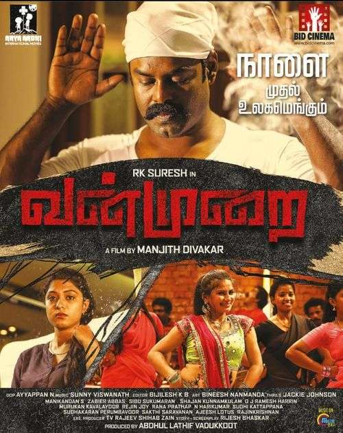 Vanmurai Tamil Movie Posters 12