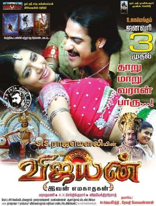 Vijayan Tamil Movie Posters 5
