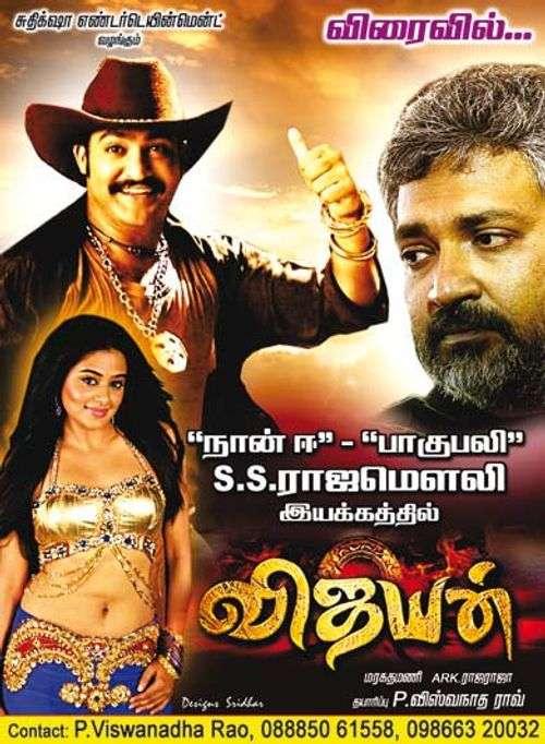 Vijayan Tamil Movie Posters 7