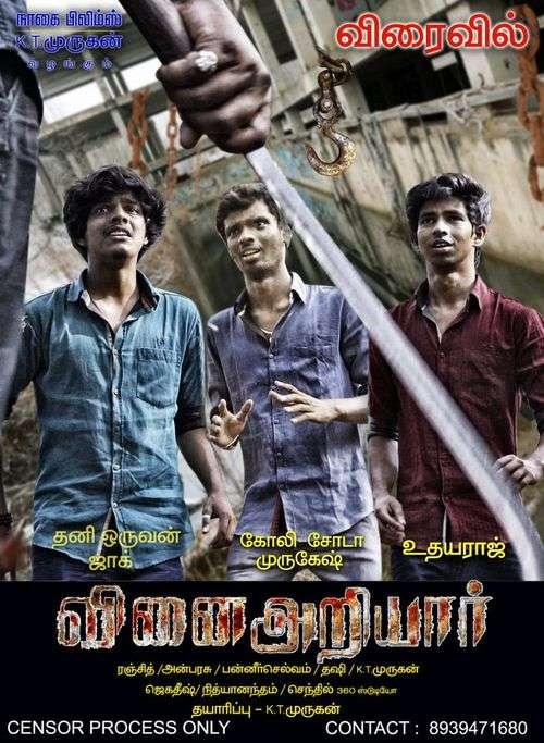 Vinai Ariyar Tamil Movie Posters 5
