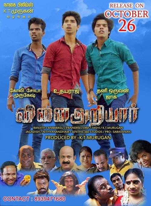Vinai Ariyar Tamil Movie Posters 7