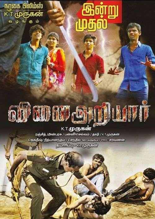 Vinai Ariyar Tamil Movie Posters 3