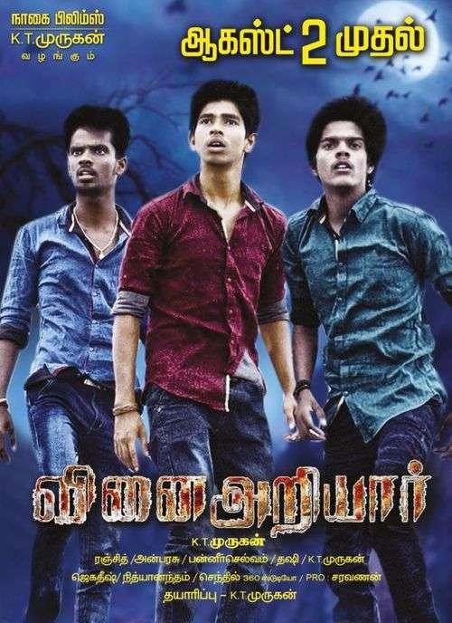 Vinai Ariyar Tamil Movie Posters 4