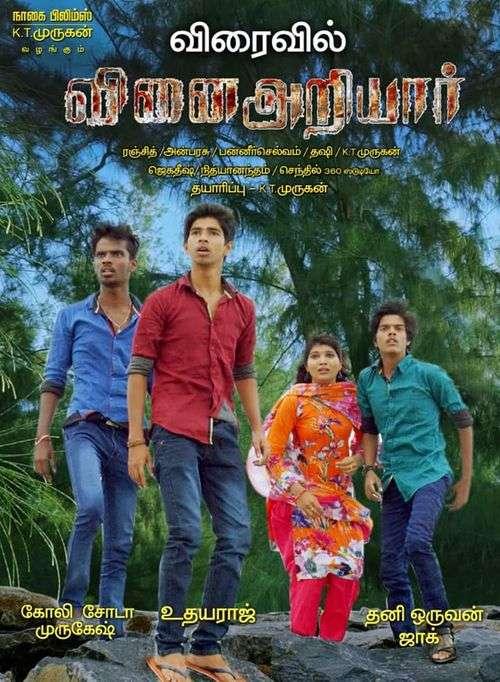 Vinai Ariyar Tamil Movie Posters 9