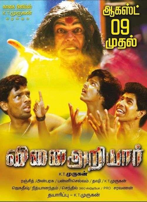 Vinai Ariyar Tamil Movie Posters 10