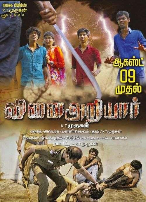 Vinai Ariyar Tamil Movie Posters 6