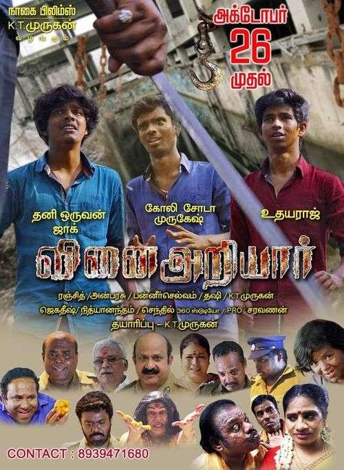 Vinai Ariyar Tamil Movie Posters 2