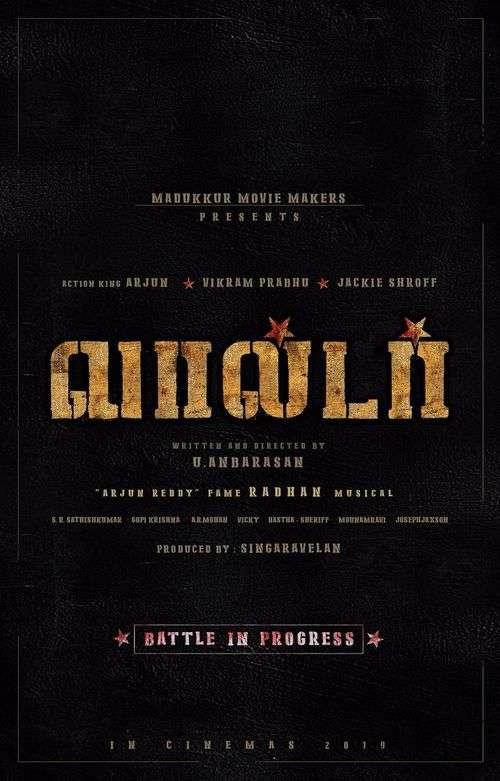 Walter Tamil Movie Posters 17