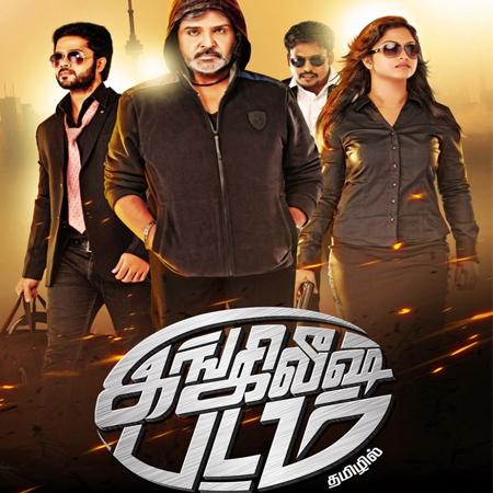 Aangila Padam (aka) English Padam Tamil Movie Live Audio Review & Ratings