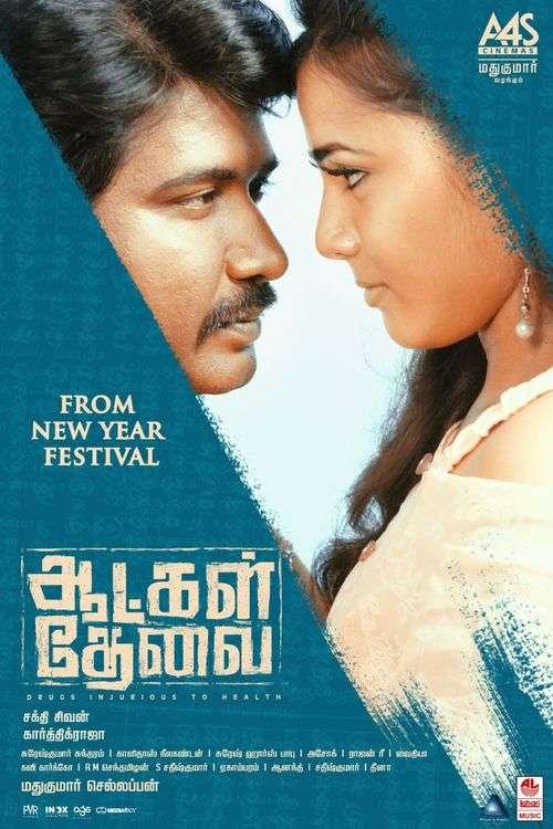 Aatkal Thevai Tamil Movie Details