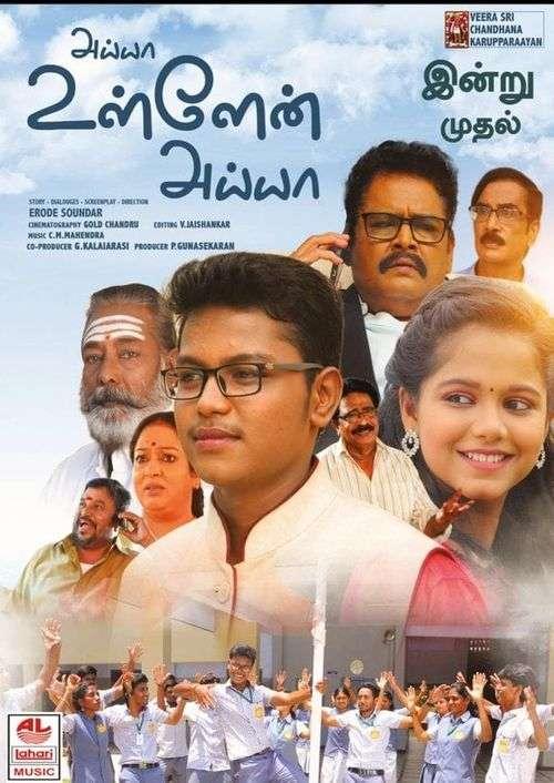 Aiyya Ullan Aiyya Tamil Movie Live Review & Ratings