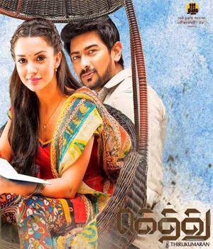 Gethu Tamil Movie Details