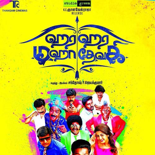 Hara Hara Mahadevaki Tamil Movie Live Review & Ratings