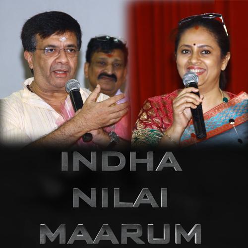 Indha Nilai Maarum Tamil Movie Details