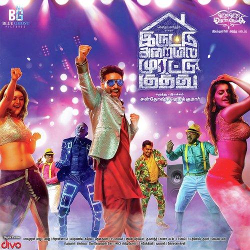 Iruttu Araiyil Murattu Kuthu Tamil Movie Live Review & Ratings
