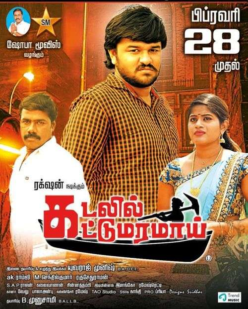 Kadalil Kattumaramaai Tamil Movie Live Review & Ratings