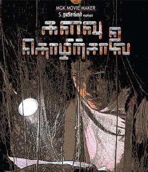 Kalavu Thozhirchalai Tamil Movie Details