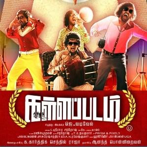 About Kallappadam Movie Details