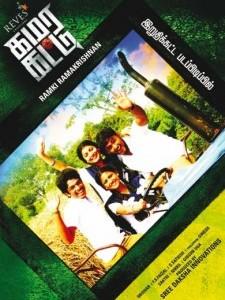 Kamar Kattu Tamil Movie Details