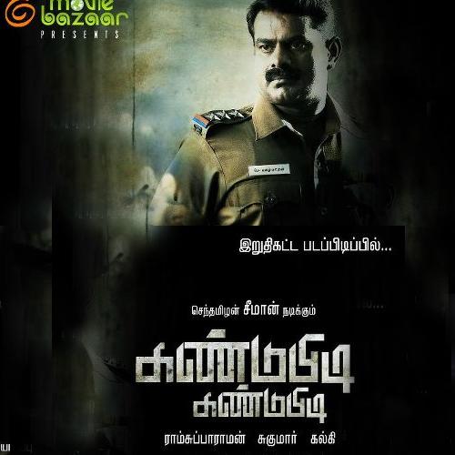 Kandupidi Kandupidi Tamil Movie Details