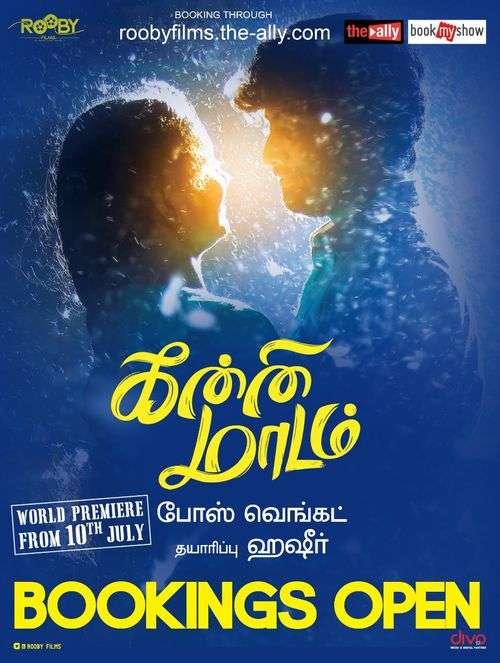 Kanni Madam Tamil Movie Live Review & Ratings