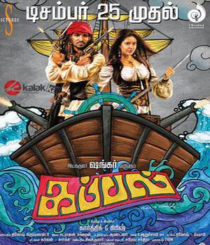 Kappal Tamil Movie Details