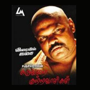 Karuvarai Kutravaaligal Tamil Movie Details