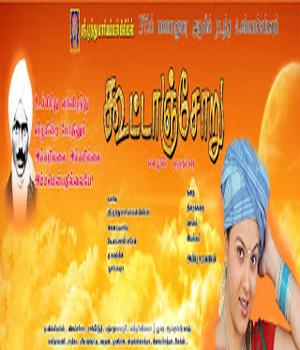 Koottanchoru Tamil Movie Details