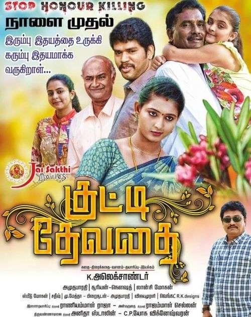 Kutti Devathai Tamil Movie Live Review & Ratings