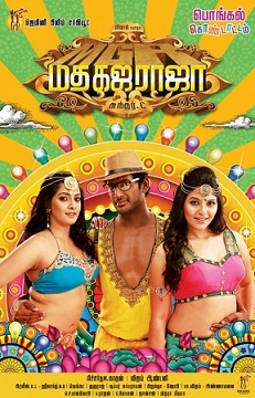 Madha Gaja Raja (MGR) Movie Review & Ratings  out Of 5.0
