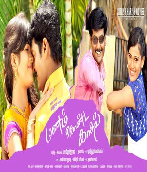Manam Konda Kadhal Tamil Movie Details
