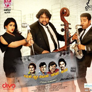 Rasigargal Narpani Mandram (MGR Sivaji Rajini Kamal) Tamil Movie Details