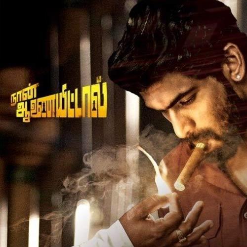 Naan Aanaiyittaal Tamil Movie Live Review & Ratings