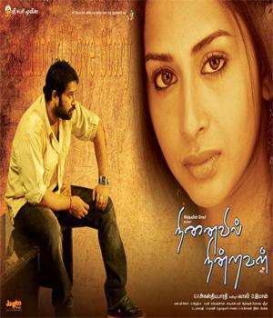 Ninaivil Nindraval Tamil Movie Details