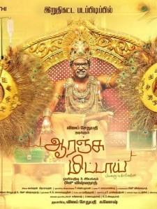Orange Mittai Tamil Movie Details