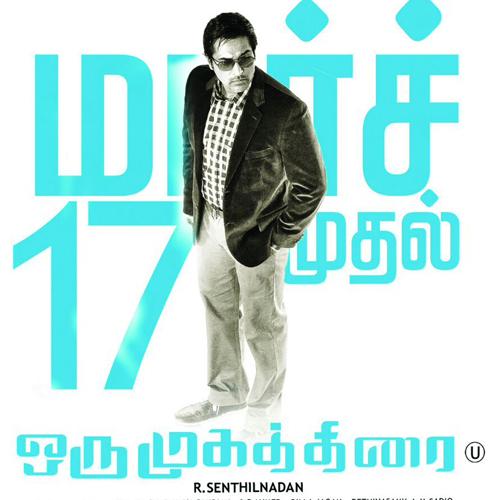 Oru Mugathirai Tamil Movie Details