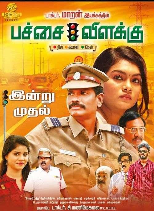 Pachai Vilakku Tamil Movie Live Review & Ratings